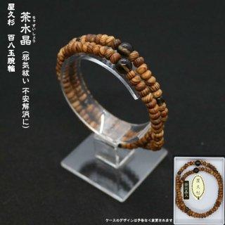 百八玉 屋久杉腕輪(茶水晶)