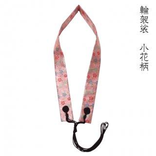 輪袈裟(わげさ)花柄 ピンク
