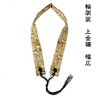輪袈裟(わげさ)上金襴 幅広
