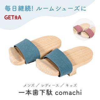 comachi サッと履いてパッと快適な室内用(みず色)22〜27�対応