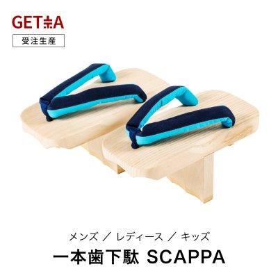 一本歯下駄 SCAPPA スキャッパ サンセット・オレンジ サニー・シー 全2色 【メンズ・レディース・キッズ】GETTA 史上最軽量モデル