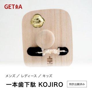 一点歯下駄 KOJIRO 【メンズ・レディース・キッズ】全3色 GETTA 自重トレーニングに重心位置の獲得、重心移動のトレーニングに!