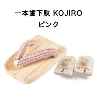 一点歯下駄KOJIRO ピンクS