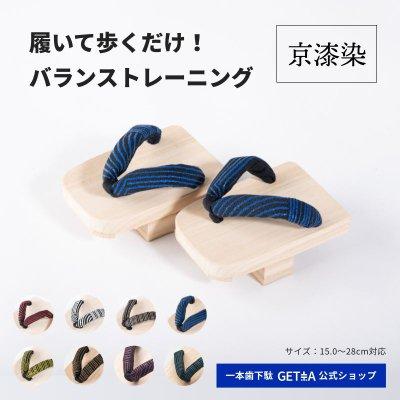 【特許出願】一本歯下駄 GETTA ゲッタ - Tradition- 京漆染 伝統工芸 キッズ レディース メンズ スポーツ科学