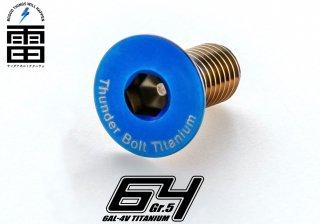 M5×0.8 カウンターシャンクボルト 12mm バーンブルー チタン