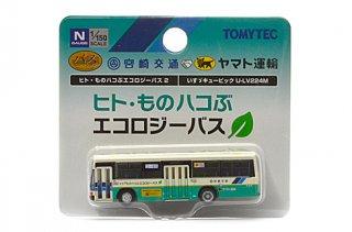 TOMYTEC 1/150  宮崎交通 ヒト・ものハコぶエコロジーバス2 いすゞキュービック U-LV224M (全国バスコレクション)
