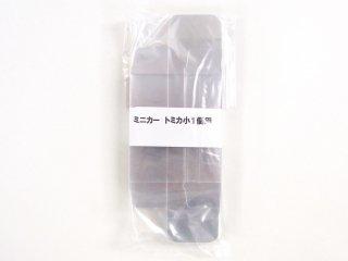 再入荷 トミカ 小 1個用 クリアケース20枚入り ( 82mm × 41mm × 28.5mm )