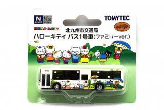 TOMYTEC 1/150 バスコレクション  北九州市交通局 ハローキティバス1号車(ファミリーver.) (1/150 )