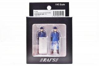 RAIS 1/43 フィギュア 警察官 警備部機動隊出動服(旧) 2体 ( レイズ H7-43F5)