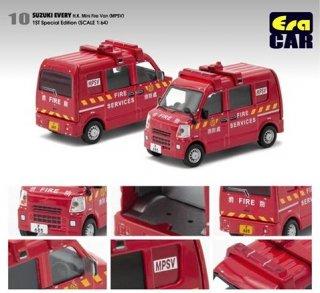 EraCar 1/64  SUZUKI EVERY スズキエブリィ 香港ミニ消防車MPSV 1st初回限定 ダイキャスト製