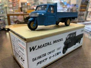 ダイハツ CM10T 1957 KIT No.001  ホワイトメタル製 オート三輪 日本製 株式会社ナガノ 1/43