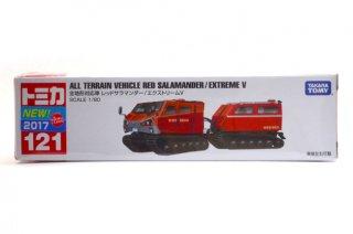 ロングトミカ 全地形対応車 レッドサラマンダー/エクストリーム V(ロングトミカ 121)