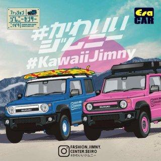 予約受付 【4月】EraCar 1/64  Kawaii Jimny Sierra 2台セット