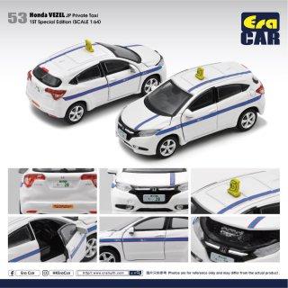 予約受付【8月】EraCar 1/64 ERA53F Honda Vezelヴェゼル 日本個人タクシー 初回限定 ホワイト/ブルー