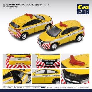 予約受付【8月】EraCar 1/64 ERA53 Honda Vezelヴェゼル 道路パトロールカー