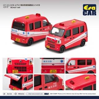 EraCar 1/64  SP47 横浜市消防局 1418 スズキ エブリイ �浜市消防局  西谷ミニ1418
