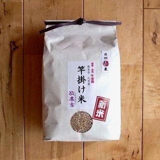 【2021年度産新米_予約販売】敬農吉さんの自然栽培米「にこまる」