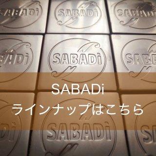 SABADiの商品一覧