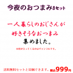 <img class='new_mark_img1' src='https://img.shop-pro.jp/img/new/icons5.gif' style='border:none;display:inline;margin:0px;padding:0px;width:auto;' />今夜のおつまみBセット