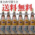 【送料無料】やんばるくいな43度古酒:1800ml 6本セット