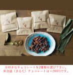 OKINAWA CACAO<br>チョコレート 2個セット