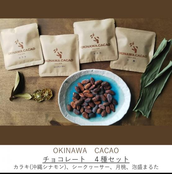 OKINAWA CACAO<br>チョコレート 4種セット<br>カラキ(沖縄シナモン)、シークヮーサー、月桃、泡盛まるた