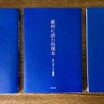 田嘉里共同売店<br>『最初に読む料理本』
