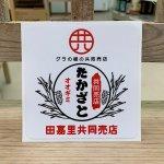 田嘉里共同売店<br>オリジナルステッカー