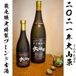 【2021限定古酒】大山原-特製ブレンド古酒-44度