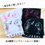 <img class='new_mark_img1' src='https://img.shop-pro.jp/img/new/icons29.gif' style='border:none;display:inline;margin:0px;padding:0px;width:auto;' />送料無料【コンプリートセット】やんばるもあいTシャツ全4種