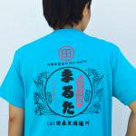 <img class='new_mark_img1' src='https://img.shop-pro.jp/img/new/icons29.gif' style='border:none;display:inline;margin:0px;padding:0px;width:auto;' />まるたTシャツ【青】