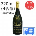 <img class='new_mark_img1' src='https://img.shop-pro.jp/img/new/icons1.gif' style='border:none;display:inline;margin:0px;padding:0px;width:auto;' />【送料無料】名入れボトル720ml(5年古酒)