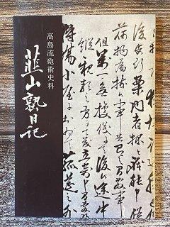 韮山塾日記