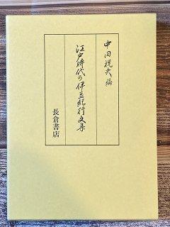 江戸時代の伊豆紀行文集