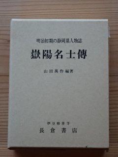 嶽陽名士伝 明治初期の静岡県人物