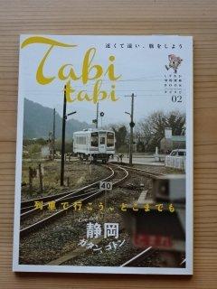 TabiTabi タビタビ02 静岡ガタン、ゴトン 列車で行こう、どこまでも