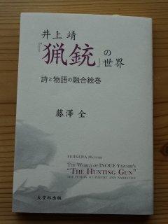 井上靖「猟銃」の世界 詩と物語の融合絵巻