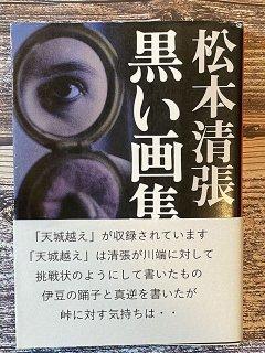 黒い画集(天城越え収録)/松本清張