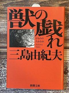 獣の戯れ/三島由紀夫
