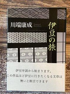 伊豆の旅/川端康成