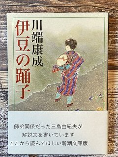 伊豆の踊子・川端康成