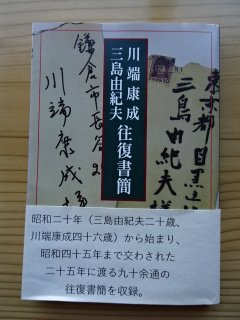 川端康成 三島由紀夫往復書簡
