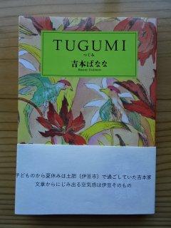 TUGUMI/吉本ばなな