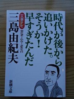 文豪ナビ三島由紀夫 時代が後から追いかけた。そうか!早すぎたんだ