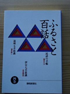 ふるさと百話(伊豆七不思議)