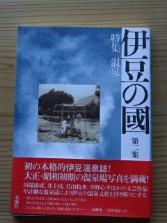 伊豆の國第2集 特集温泉
