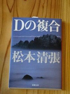 Dの複合/松本清張