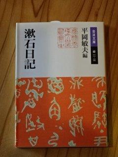 漱石日記/平岡敏夫編