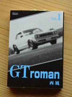GTroman1/西風