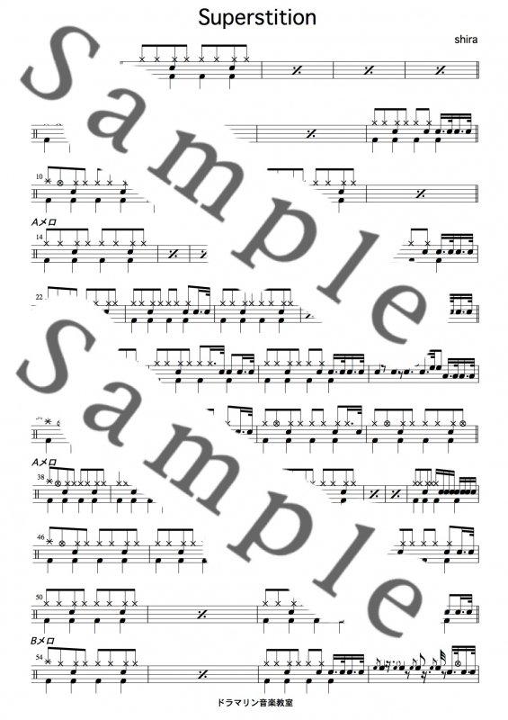 Superstition 【Stevie Wonder】ドラム楽譜・スコア譜購入 - ScoreParade